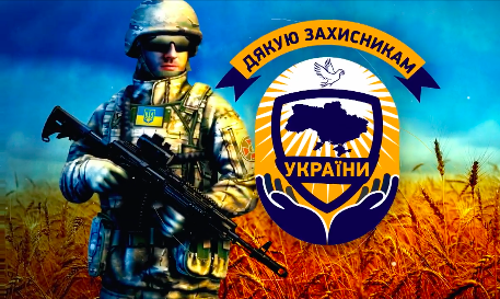 "Action ""Thank defenders of Ukraine"" - image"