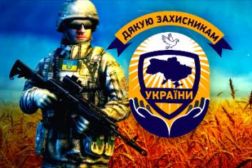 Акція «Дякую Захисникам України»