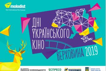Дні українського кіно